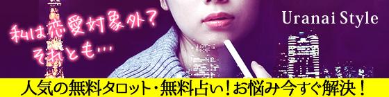 Uranai Style 私は恋愛対象外?それとも… 人気の無料タロット・無料占い!お悩み今すぐ解決!