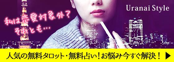 ▼友だち募集中▼Uranai Style by LINE@ 毎日楽しめる日運やお得情報をいち早くお届け!