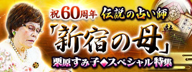 祝60周年 伝説の占い師 「新宿の母」栗原すみ子◆スペシャル特集