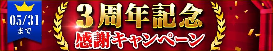 05/31まで 3周年記念 感謝キャンペーン