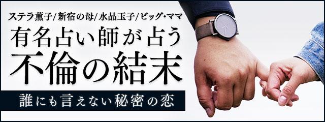 ステラ薫子/新宿の母/水晶玉子/ビッグ・ママ 有名占い師が占う 不倫の結末 誰にも言えない秘密の恋