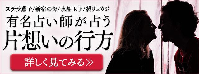 ステラ薫子/新宿の母/水晶玉子/鏡リュウジ 有名占い師が占う 片想いの行方 詳しく見てみる