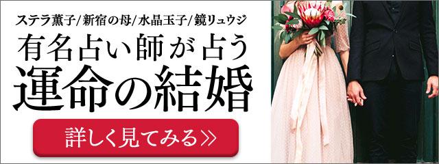 ステラ薫子/新宿の母/水晶玉子/鏡リュウジ 有名占い師が占う 運命の結婚 詳しく見てみる