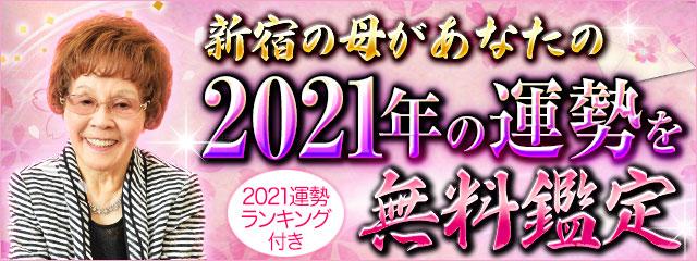 新宿の母があなたの2021年の運勢を無料鑑定