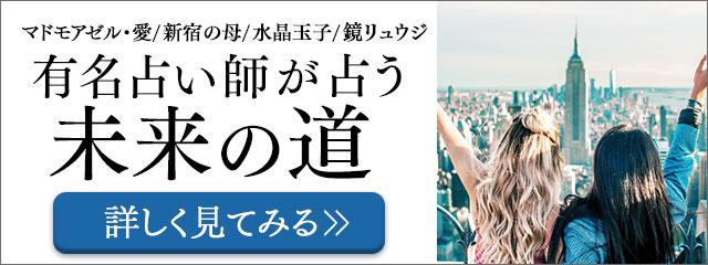 マドモアゼル・愛/新宿の母/水晶玉子/鏡リュウジ 有名占い師が占う 未来の道 詳しく見てみる