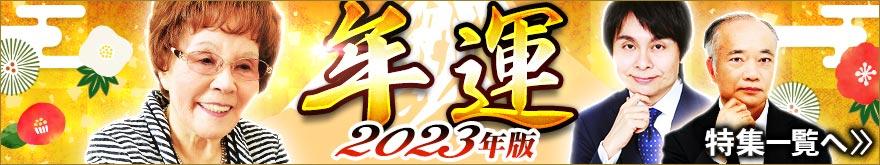年運 2021年版 特集一覧へ
