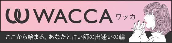 WACCA ワッカ ここから始まる、あなたと占い師の出逢いの輪