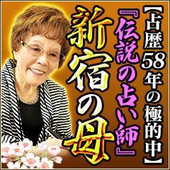 占歴58年の極的中 伝説の占い師 新宿の母