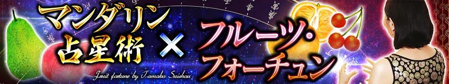 マンダリン占星術×フルーツ・フォーチュン