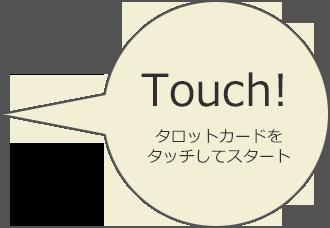 Touch! タロットカードをタッチしてスタート